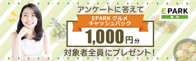 EPARK歯科アンケート