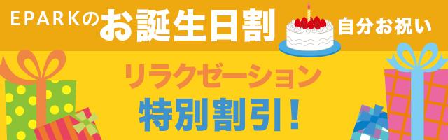 EPARKのお誕生日割