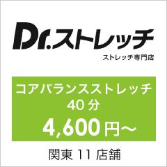 ドクターストレッチ コアバランスストレッチ40分4,600円~