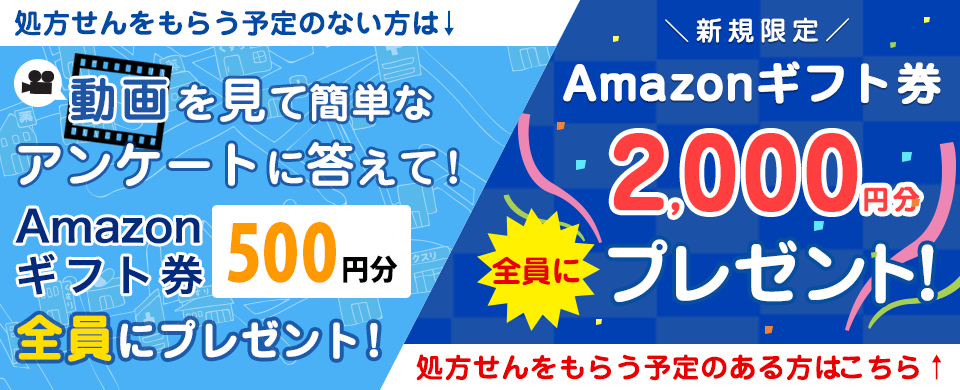 EPARKくすりの窓口 体験アンケートに回答いただいた方全員にAmazonギフト券2,000円分をプレゼント