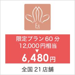 イーズインターナショナル限定プラン6480円