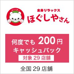 ほぐしやさん特集 何度でも200円キャッシュバック