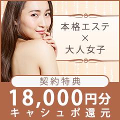 18,000円分キャシュポ還元