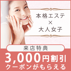 3,000円割引クーポンがもらえる