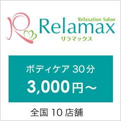 【プレミアムパートナー】 リラマックス (Relamax) 特集