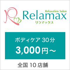 Relamax 限定プランが3,980円♪
