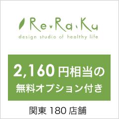 Re.Ra.Ku特集 2,160円相当の無料オプション付き