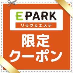 EPARKリラク&エステ限定クーポン