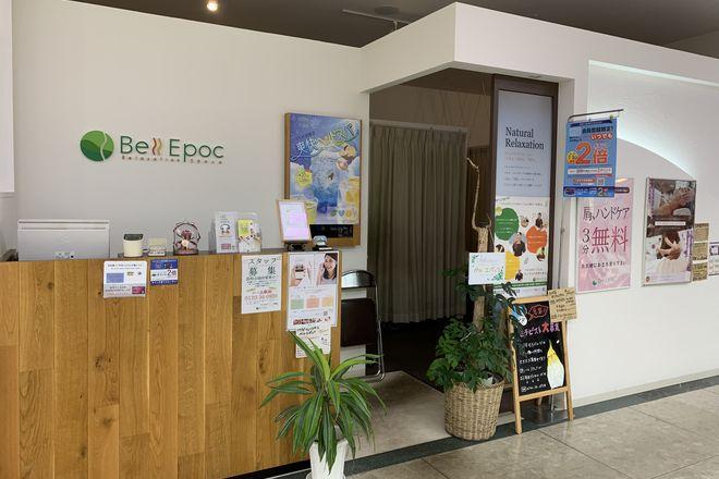 Bell Epoc イオン杜の里店
