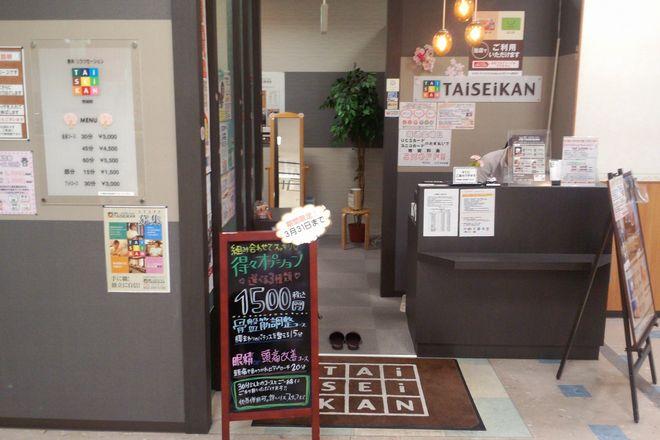 TAiSEiKAN ピアゴ中村店(タイセイカン)
