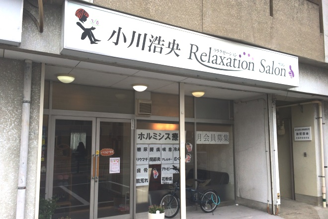 小川浩央Relaxation Salon