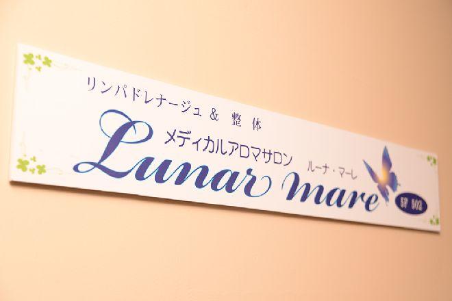ルーナマーレ(Lunar mare)