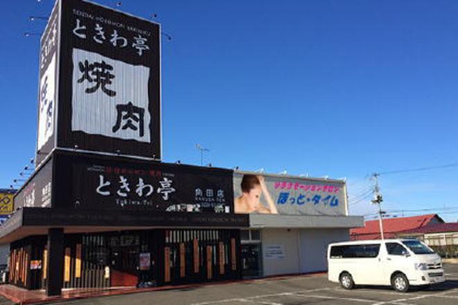ほっと・タイム 角田店