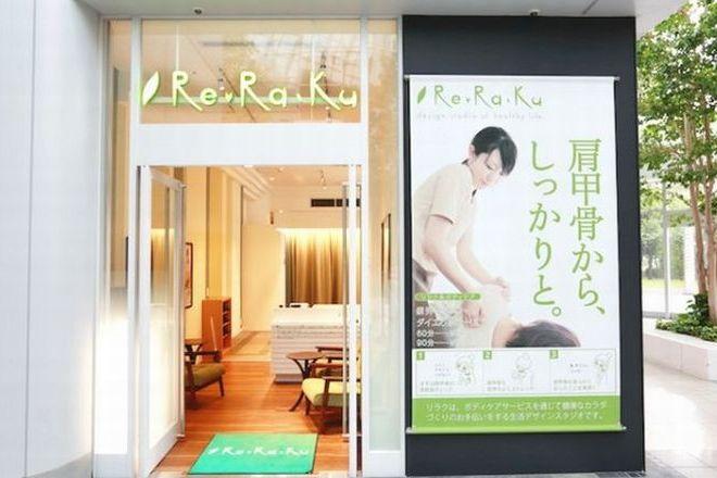 リラク 浜松町シーバンス店(Re.Ra.Ku)