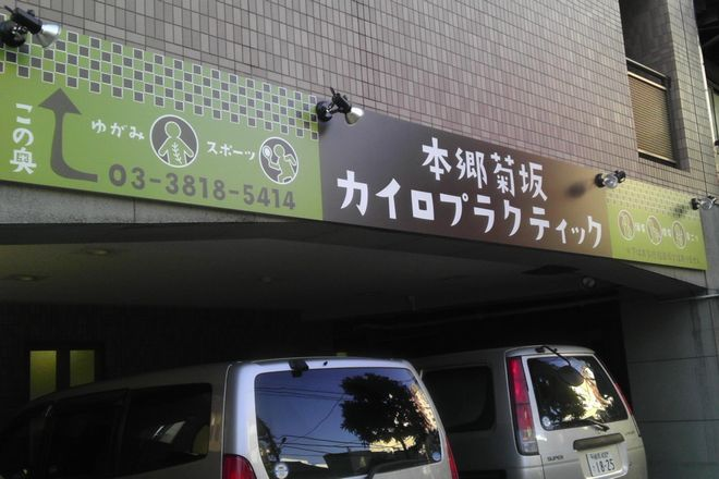 「本郷菊坂カイロプラクティック」は春日、文京区本郷、カイロプラクティック、整体、美容整体(骨盤矯正・O脚矯正)などのお店
