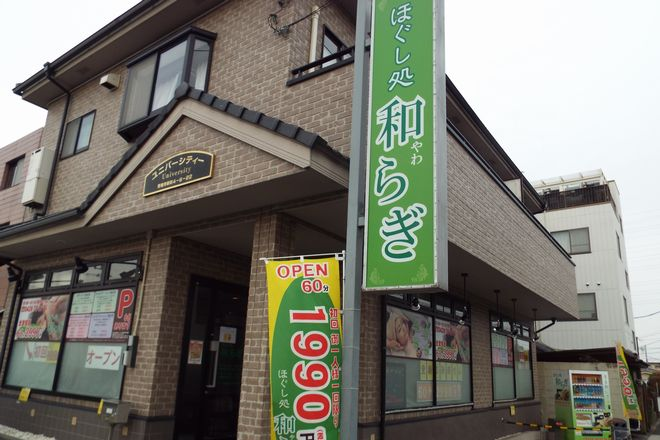 リラクゼーションサロンココロ 新町店(kokoro)