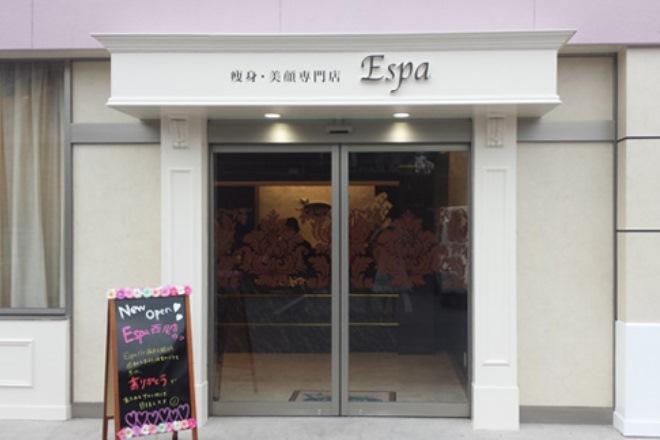 痩身専門店 エスパ 西尾店(Espa)