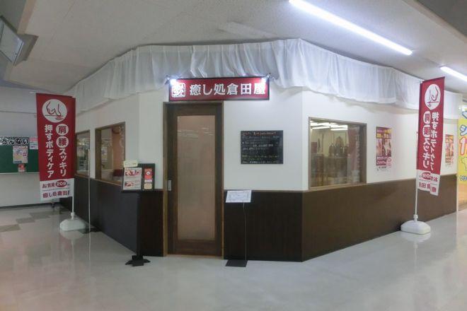 癒し処倉田屋 安曇野アミー店