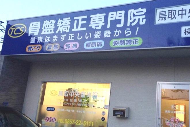 鳥取中央整体院