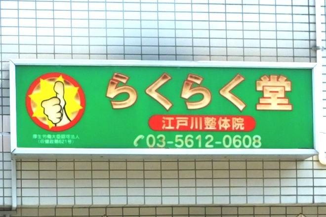 らくらく堂 江戸川整体院