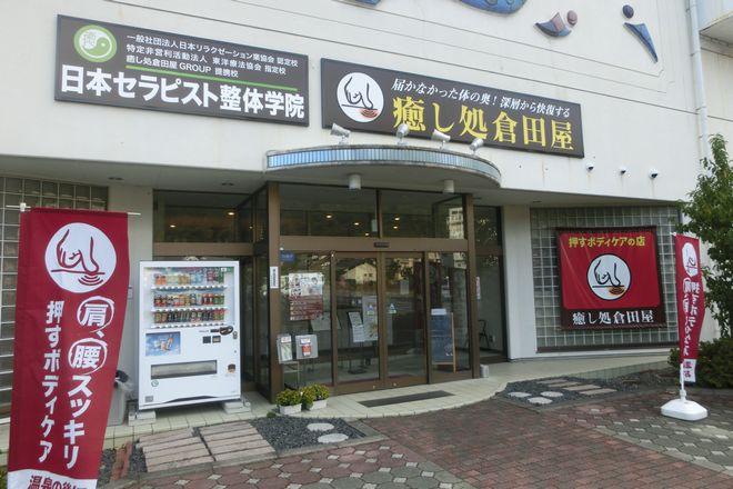 癒し処倉田屋 美ヶ原温泉店