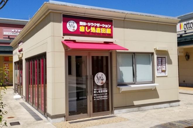 癒し処倉田屋 岡谷フォレストモール店