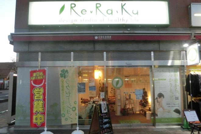 リラク ココネ上福岡店(Re.Ra.Ku)