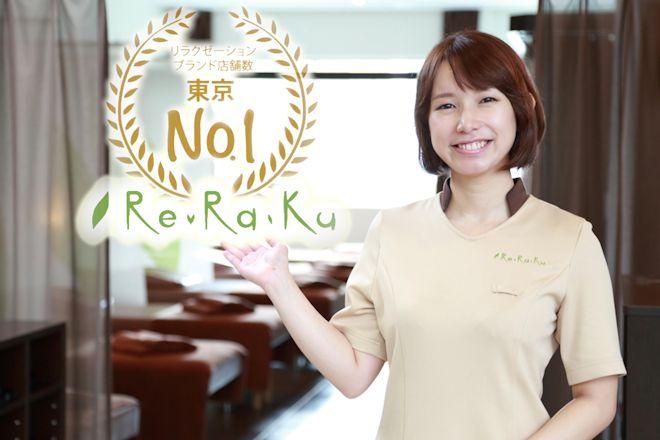 リラク 江戸川橋店(Re.Ra.Ku)