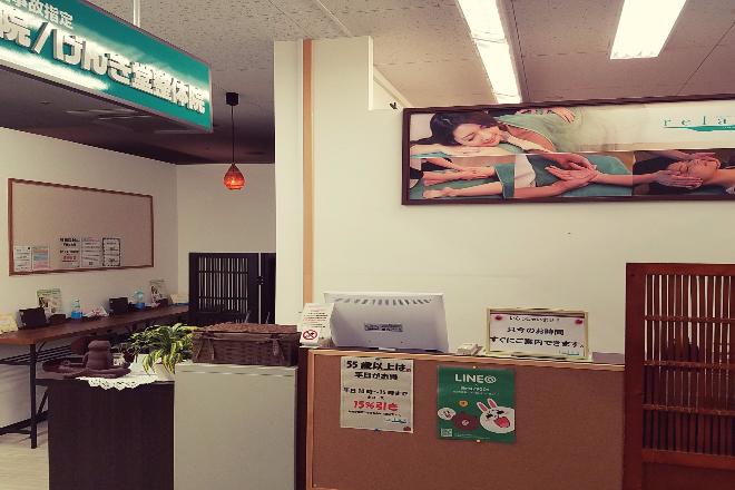 リラックス イオン大井店