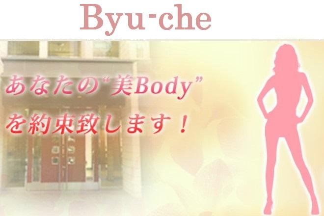 Byu-che