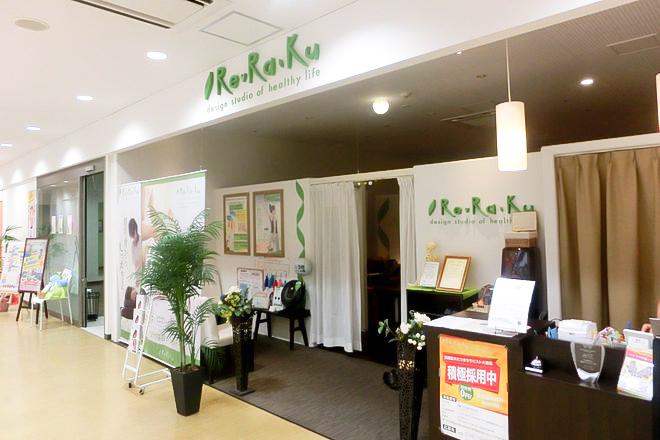 リラク 越谷ツインシティ店(Re.Ra.Ku)