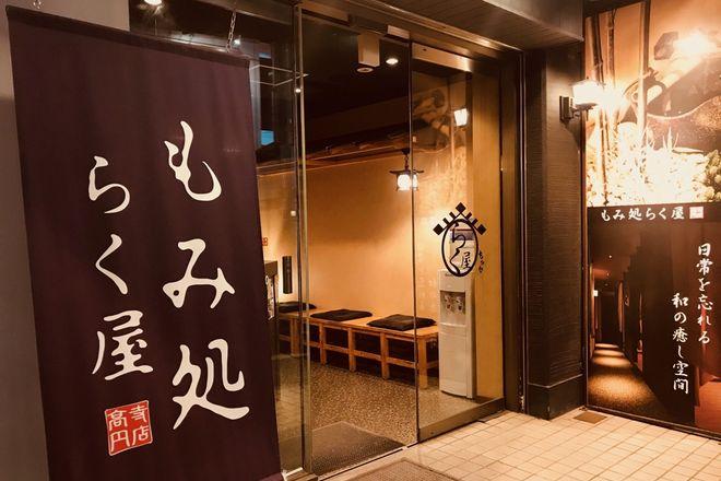 もみ処らく屋 高円寺店