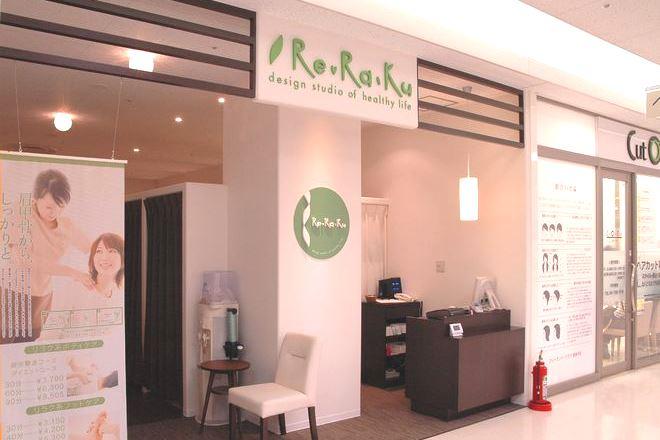 Re.Ra.Ku あびこショッピングプラザ店