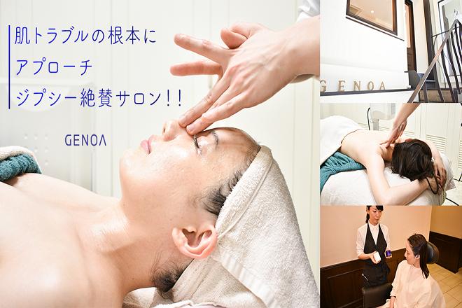 ビューティーラボ ゼノア(beauty lab GENOA)