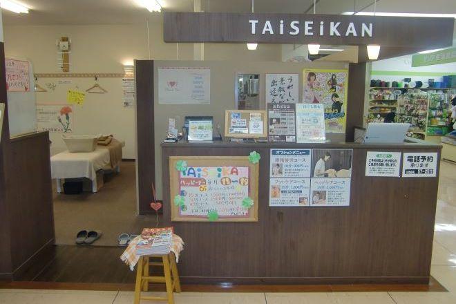 タイセイカン TAiSEiKAN ピアゴ上和田店