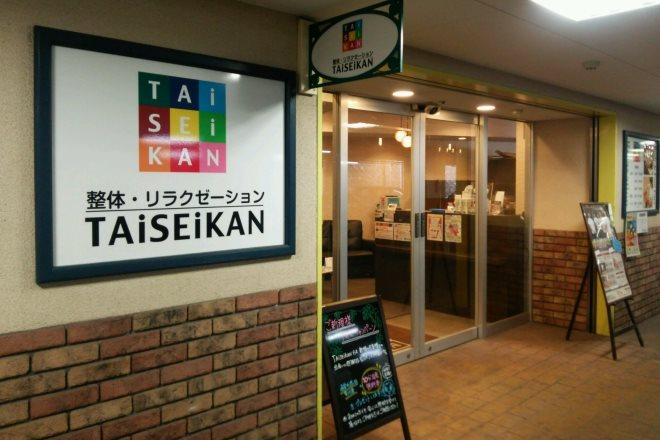 TAiSEiKAN メグリア本店