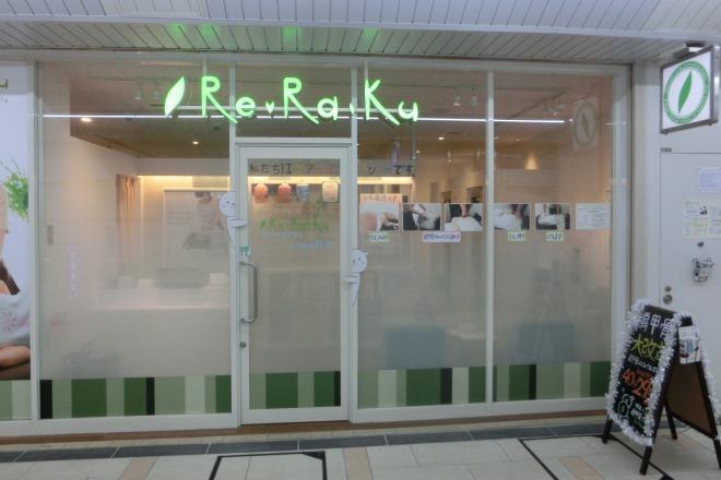 リラク 西葛西メトロセンター店(Re.Ra.Ku)
