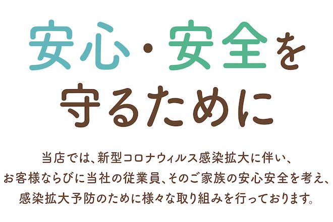 Re.Ra.Ku 鎌倉店