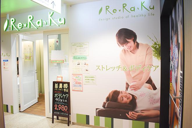 リラク 飯田橋サクラテラス店(Re.Ra.Ku)