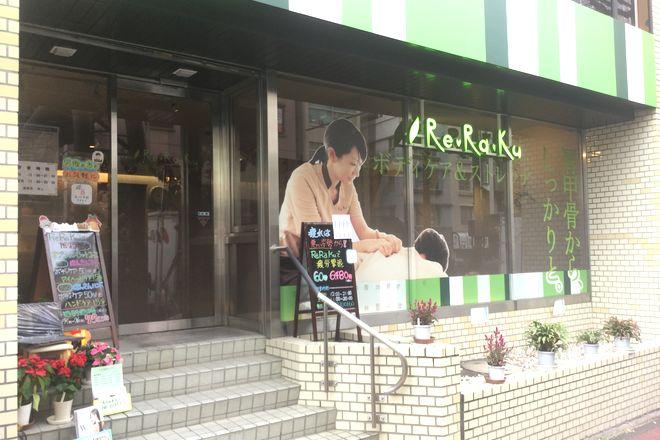 リラク 本郷三丁目店(Re.Ra.Ku)