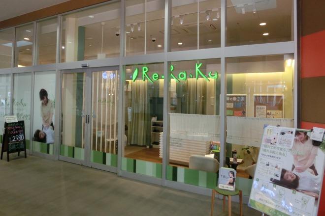 リラク ミスターマックス湘南藤沢店(Re.Ra.Ku)