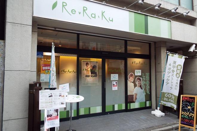 Re.Ra.Ku 上野店