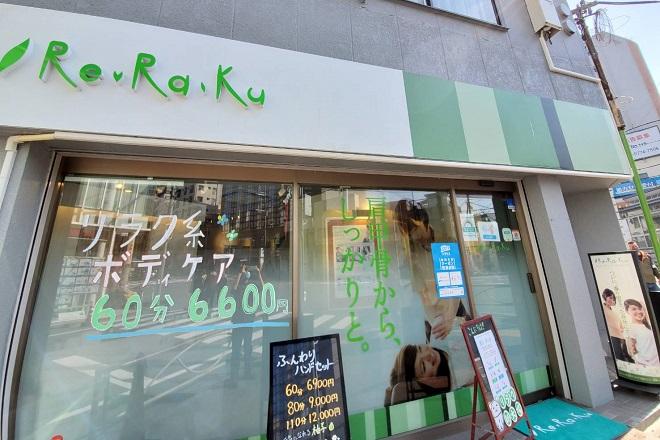 Re.Ra.Ku 新大塚駅前店
