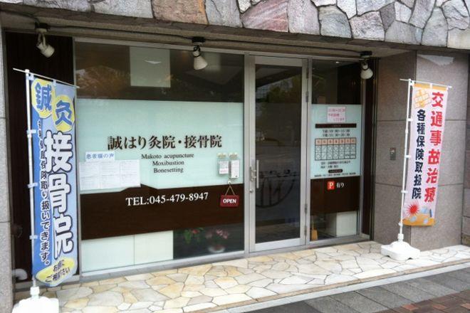 「誠はり灸院・接骨院」はセンター南、横浜市都筑区茅ケ崎中央、鍼灸、マタニティケアなどのお店