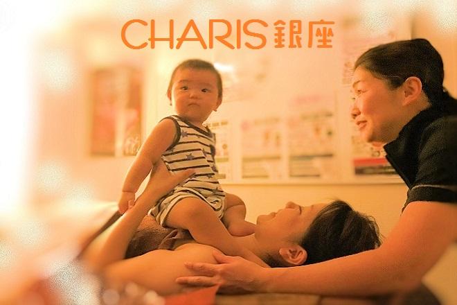 CHARIS 銀座