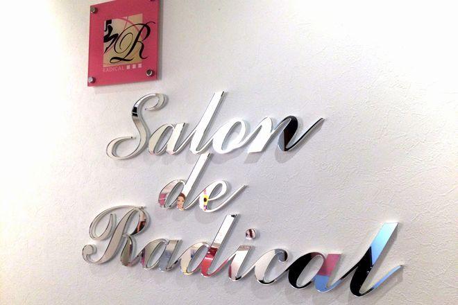 サロンドラディカル(Salon de Radical)