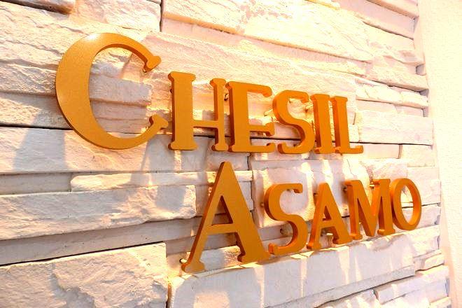 アンチエイジングサロン CHESIL ASAMO