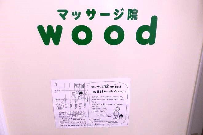 マッサージ院wood