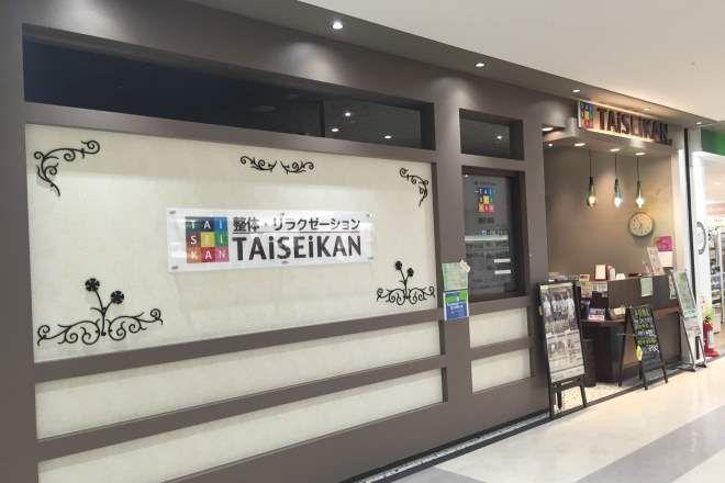 TAiSEiKAN アピタ飯田店