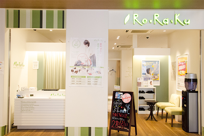 リラク エキア成増店(Re.Ra.Ku)